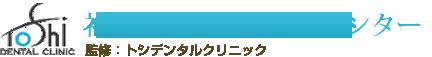 神保町インプラントセンター 監修:トシデンタルクリニック