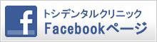 トシデンタルクリニック facebook