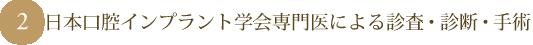 2.日本口腔インプラント学会専門医による診査・診断・手術